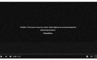 Причины, по которым не работает YouTube в Яндекс.Браузере