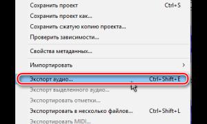 Как сохранить песню в формате mp3 в Audacity