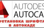 Как установить шрифты в AutoCAD