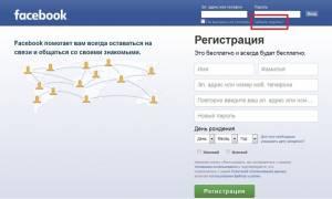 Изменение пароля от страницы в Facebook