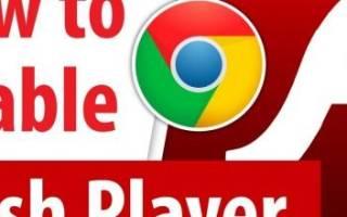 Как проверить обновления для компонента Pepper Flash в браузере Google Chrome