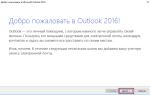 Настраиваем Outlook для работы