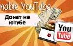 Настраиваем донат на YouTube