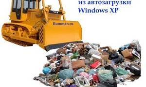 Редактируем список автозагрузки в WindowsXP