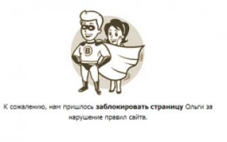 Причины блокировки страницы ВКонтакте