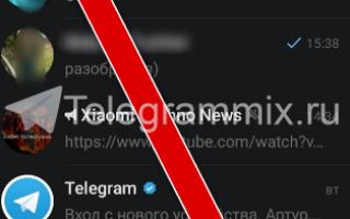 Выход из аккаунта в приложении Telegram
