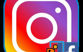 Вход в Instagram с помощью аккаунта в Facebook