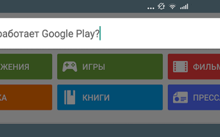 Устранение проблем с работой Play Маркет на Android