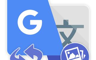 Перевод по картинке с помощью Google Переводчика
