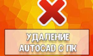 Как удалить AutoCAD с компьютера