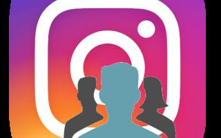 Как посмотреть гостей в Instagram