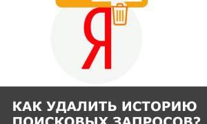 Удаление подсказок при поиске в Яндексе