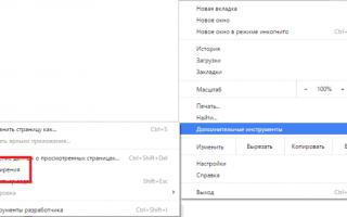Работа с плагинами Google Chrome