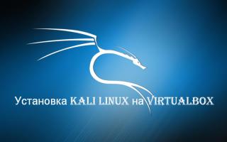 Поэтапная установка Kali Linux на VirtualBox
