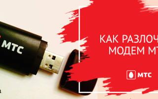 Разблокировка USB-модема МТС под любые SIM-карты