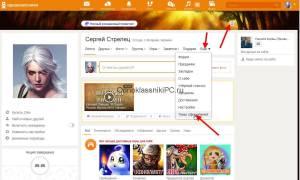 Украшение страницы в Одноклассниках своей картинкой