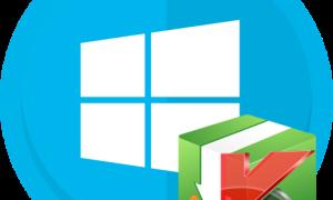 Решение проблемы с установкой антивируса Kaspersky в Windows 10