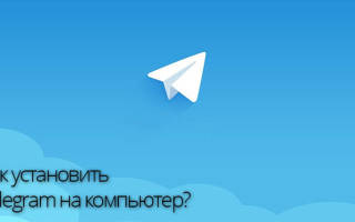 Установка Telegram на компьютер