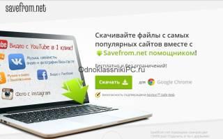 Лучшие приложения для скачивания музыки с Одноклассников