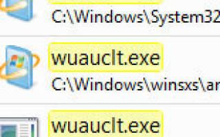 Что за процесс wuauclt.exe