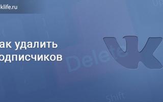 Удаляем подписчиков ВКонтакте