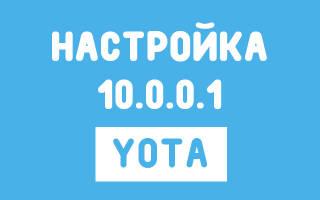 Настройка модема Yota