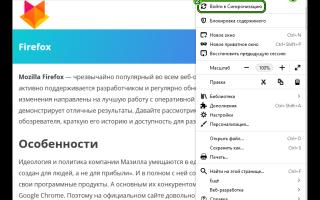 Как сохранить настройки браузера Mozilla Firefox