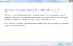 Настраиваем Microsoft Outlook для работы с Яндекс.Почтой