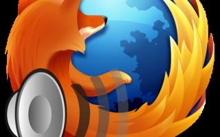 Нет звука в Mozilla Firefox: причины и способы решения