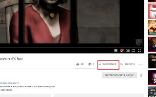 Копирование ссылки на видеоролик в YouTube