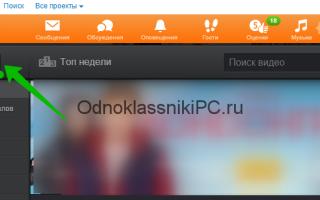 Добавляем видео в Одноклассники