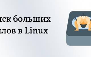 Ищем файлы в Linux
