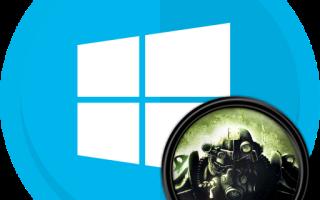 Устранение проблем с запуском Fallout 3 на Windows 10