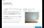 Настраиваем Skype. От установки до разговора