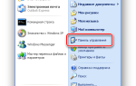 Установка пароля в ОС Windows XP