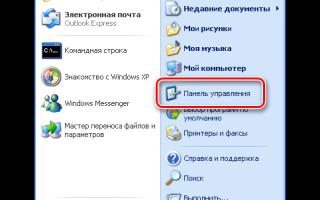 Установка пароля в ОС Windows XP