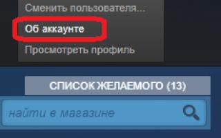 Смена региона в Steam