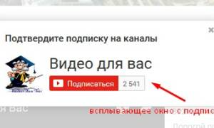 Добавляем кнопку «Подписаться» в видео на YouTube