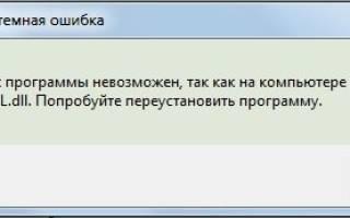 Исправление ошибки библиотеки OpenCL.dll