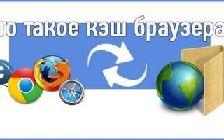 Что такое кэш в браузере