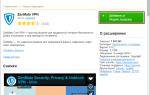 Простой и удобный анонимайзер ZenMate для Яндекс.Браузера