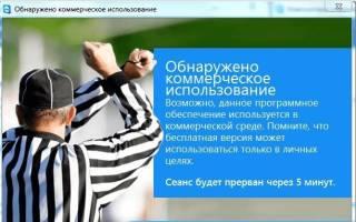 Устранение проблемы блокировки TeamViewer антивирусом Касперского
