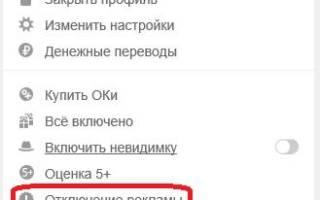 Как убрать рекламу в Одноклассниках