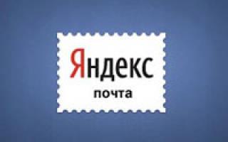 Как зарегистрироваться на Яндекс.Почте