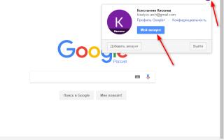 Как настроить аккаунт Google