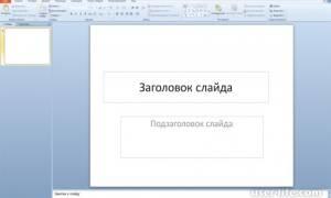 Изменение цвета текста в PowerPoint
