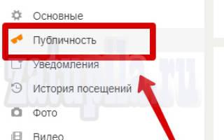 Удаление обсуждений в Одноклассниках