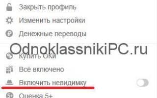 Включаем «Невидимку» в Одноклассниках