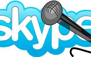Не работает микрофон в Скайпе. Что делать