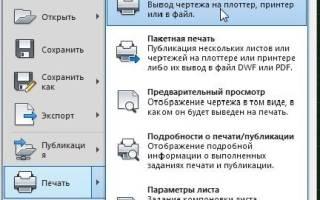 Как распечатать чертеж в AutoCAD